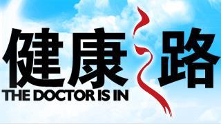 健康之路20180601视频和笔记:徐旭英,小腿酸痛,酸胀,梅花针,叩刺